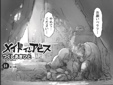 アビス メイド 53 話 イン